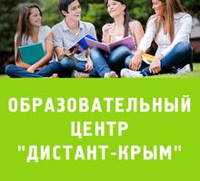 Дистанционное образование в Симферополе – «Дистант-Крым»: качественно, удобно, доступно! - ВУЗы, колледжи, лицеи в Симферополе