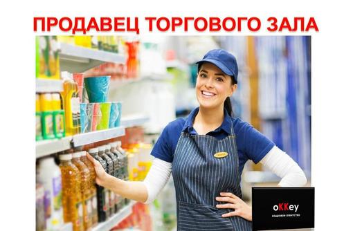 Продавец торгового зала, фото — «Реклама Севастополя»