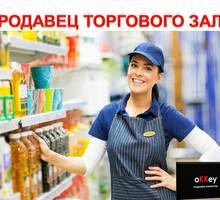 Продавец торгового зала, Севастополь - Продавцы, кассиры, персонал магазина в Севастополе