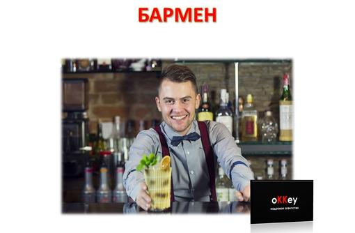 Бармен г. Севастополь, фото — «Реклама Севастополя»