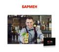 Бармен г. Севастополь - Бары / рестораны / общепит в Севастополе
