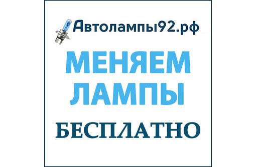 Автомобильные лампы в Севастополе – магазин «Автосвет»: широкий выбор качественной продукции! - Ремонт и сервис легковых авто в Севастополе