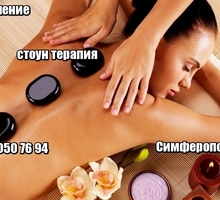 Курсы стоун массажа в Симферополе - Курсы учебные в Крыму