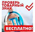 Проверка и регистрация Товарных Знаков - Юридические услуги в Севастополе