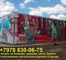 Монтаж демонтаж рекламных вывесок, баннеров. Поклейка щитов, постеров, оракала по Крыму - Реклама, дизайн, web, seo в Симферополе