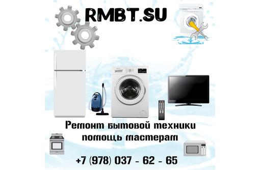 Ремонт бытовой техники, фото — «Реклама Севастополя»