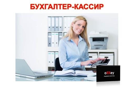 Бухгалтер- кассир - Бухгалтерия, финансы, аудит в Севастополе