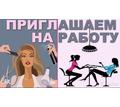 """Салон красоты """"ХОТЭЙ"""" ищет парикмахеров и мастеров маникюра . - Красота, фитнес, спорт в Севастополе"""