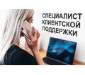 Специалист клиентской поддержки - Логистика, склад, закупки, ВЭД в Симферополе