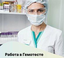 В связи с открытием новой лаборатории ГЕМОТЕСТ требуются медицинские сестры - Медицина, фармацевтика в Севастополе