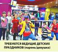 Требуется ведущий детских праздников (17-24 года) - Работа для студентов в Севастополе