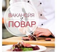 Требуются повара - Бары / рестораны / общепит в Севастополе