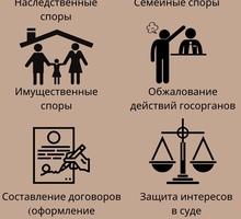 Юрист в Симферополе (юридические услуги, консультации) - Юридические услуги в Симферополе