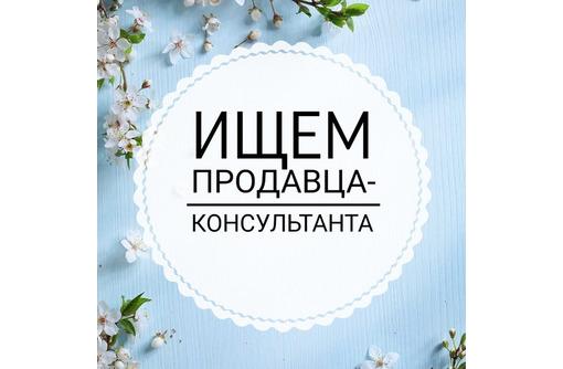 Продавец-консультант, фото — «Реклама Севастополя»