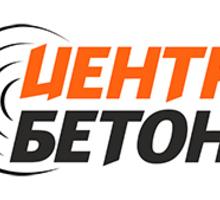 Бетон в Ялте - ООО «ЦЕНТРБЕТОН-ЮГ»: всегда взаимовыгодное сотрудничество! - Бетон, раствор в Ялте