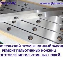 Ножи для гильотинных Н475 550х60х16мм. - Продажа в Старом Крыму