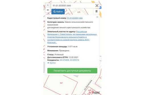 Продается  участки по 8-10 соток ЛКХ село Гончарное - Участки в Севастополе