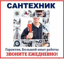 Сантехнические работы в Евпатории!!! - Сантехника, канализация, водопровод в Евпатории