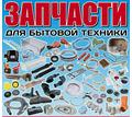 Запчасти и аксессуары для бытовой техники в Ялте – широкий выбор, доступные цены! - Ремонт техники в Крыму