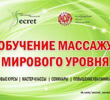 Школа массажа «SECRET» в Севастополе - мы готовим настоящих мастеров! - Курсы учебные в Крыму