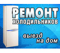 Ремонт холодильников в Севастополе. Качество. Гарантии. Петр Степанович - Ремонт техники в Севастополе