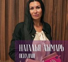 Консультирующий психолог - Психологическая помощь в Крыму