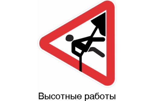 Высотные работы - Строительство, архитектура в Севастополе