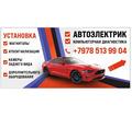 АвтоИмпульс, СТО, Автоэлектрика - Фото-, аудио-, видеоуслуги в Севастополе