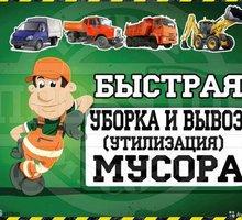 Вывоз Мусора Хлама - Вывоз мусора в Евпатории