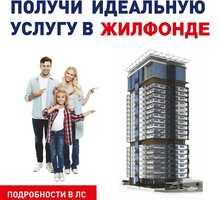 Агент по недвижимости - Недвижимость, риэлторы в Симферополе