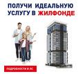 Агент по недвижимости - Недвижимость, риэлторы в Крыму