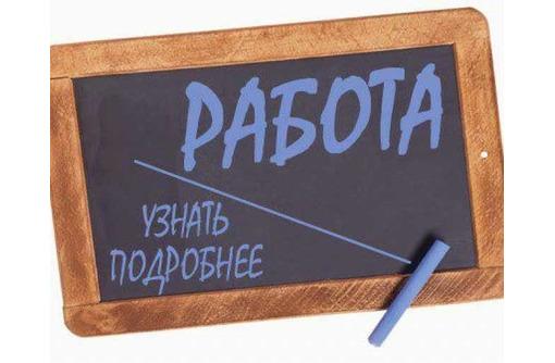 Офис-менеджер/удаленно/без опыта, фото — «Реклама Севастополя»