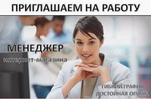 Работа на дому  администратором - Работа на дому в Севастополе