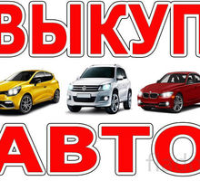 Куплю Ваше авто украинской и крымской регистрации  в любом состоянии - Легковые автомобили в Крыму