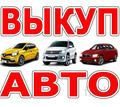 Куплю Ваше авто украинской и крымской регистрации  в любом состоянии - Легковые автомобили в Симферополе