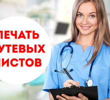 Предрейсовые осмотры в Севастополе - Медицинские услуги в Севастополе
