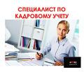 Специалист по кадровому учету - Бухгалтерия, финансы, аудит в Севастополе