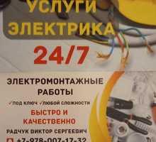 Электромонтажные работы 24/7 - Электрика в Севастополе