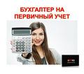 Бухгалтер по первичному учету - Бухгалтерия, финансы, аудит в Севастополе