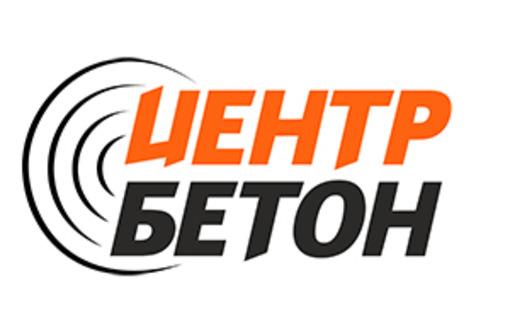 Бетон в Алуште - ООО «ЦЕНТРБЕТОН-ЮГ»: всегда высокое качество и взаимовыгодное сотрудничество! - Бетон, раствор в Алуште