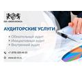 АУДИТОРСКИЕ услуги - Бухгалтерские услуги в Симферополе