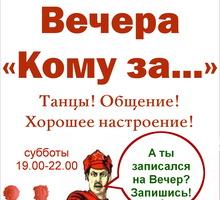 """Кому за 30 Севастополь, Вечера """"Кому за..."""" - Службы знакомств (18+) в Севастополе"""
