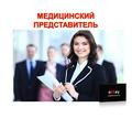 Медицинский представитель - Медицина, фармацевтика в Севастополе