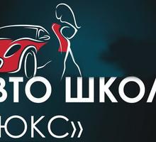 Автошкола «Люкс» в Симферополе –  Мы научим вас водить за 2 месяца! - Автошколы в Симферополе