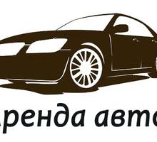 Аренда автомобиля в Севастополе – широкий выбор, выгодные условия! - Прокат легковых авто в Севастополе