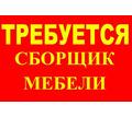 Мебельному производству требуются сборщики мебели! - Рабочие специальности, производство в Севастополе