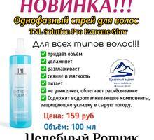 Однофазный спрей д/волос 100 мл, для лёгкого расчёсывания и блеска (Solution Pro Extreme Glow) - Косметика, парфюмерия в Симферополе