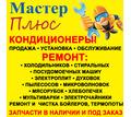 Кондиционеры в Приморском, продажа, установка, сервисное обслуживание! Ремонт бытовой техники - Кондиционеры, вентиляция в Крыму