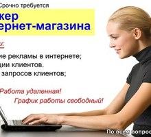 Подработка девушкам и женщинам в сети - IT, компьютеры, интернет, связь в Севастополе
