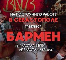 Требуется харизматичный Бармен! - Бары / рестораны / общепит в Севастополе